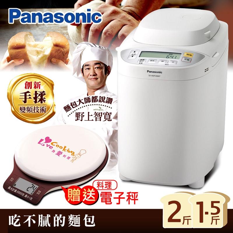 ★加碼送電子秤+麵包切片組★【Panasonic國際牌】One Touch 微電腦全自動變頻製麵包機/SD-BMT2000T