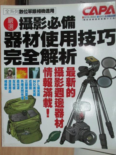 【書寶二手書T1/攝影_YBU】數位攝影_70期_攝影必備器材使用技巧完全解析等