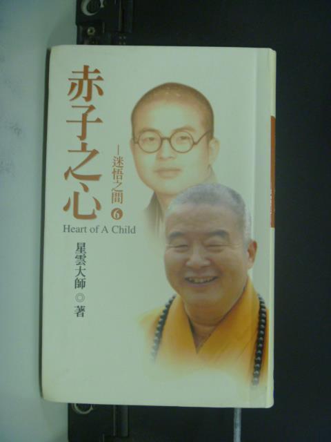 【書寶二手書T1/宗教_OKK】赤子之心_星雲大師
