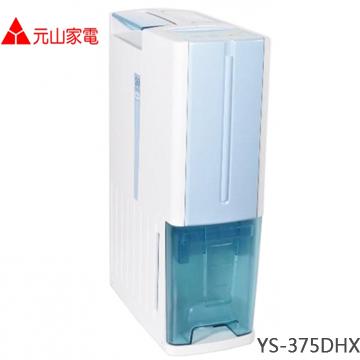 YEN SUN 元山 YS-375DHX 除濕機  6L/日 除濕/清淨