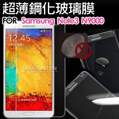 超薄 強化玻璃貼 9H 鋼化玻璃膜 高清 防水 防刮 防指紋 Samsung Note3 N9000 Sara Garden 【F0418007】