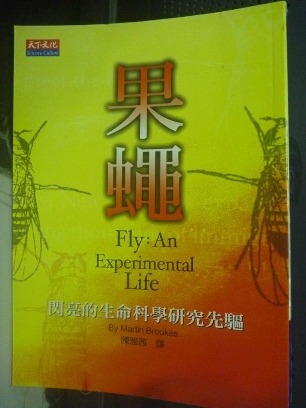 【書寶二手書T5/科學_IOF】果蠅-閃亮的生命科學研究先驅 Fly_布魯克斯