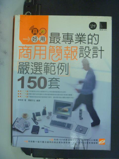 【書寶二手書T1/電腦_QGO】真好用!最專業的商用簡報設計嚴選例150套(附CD)_李仲求