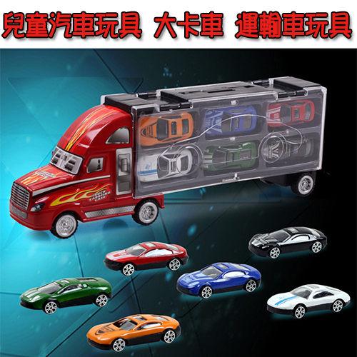 兒童禮物 汽車玩具 大卡車 運輸車 合金汽車