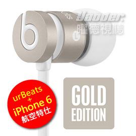【曜德視聽】Beats urBeats 金色 完美配色 iPhone 6 航空特仕版 免持通話 ★免運★保證原廠公司貨★