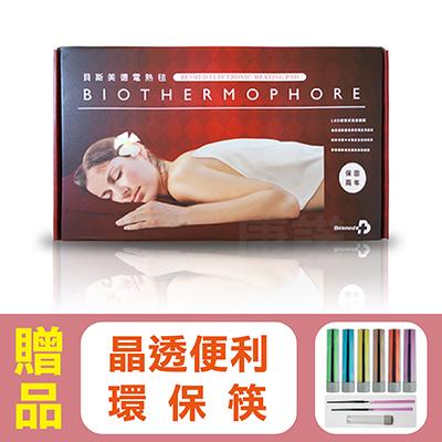 【貝斯美德】濕熱電熱毯(14x27吋 腰背部/大面積,另有220V電壓規格),贈品:晶透便利環保筷x1