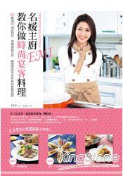 名媛主廚EMI教你做時尚宴客料理嚴選100道派對菜,發揮擺盤巧思,瞬間將家常菜升級的華麗食譜