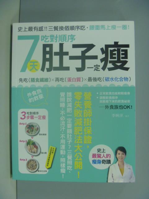 【書寶二手書T1/養生_IQO】7天吃對順序肚子一定瘦_李婉萍