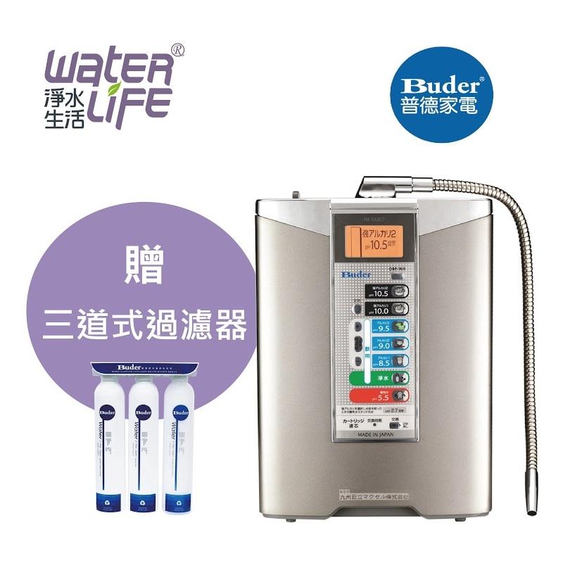 【淨水生活】《普德Buder》【公司貨】HI-TA817 電解水機 ★贈前置三道過濾器+濾心一年份 ★日本日立製造