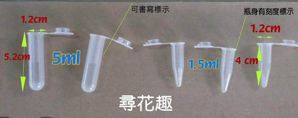 【尋花趣】1.5ml 種子瓶 離心管 密封瓶 適用:多肉植物種子…等