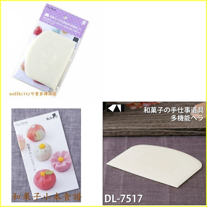 asdfkitty可愛家☆貝印和果子系列刮板DL-7517/刮刀/和麵刀/工作板/切麵刀-可抹平-附食譜-日本製