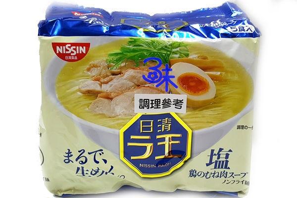 (日本) NISSIN 日清拉王 鹽味拉麵 ( 日清ラ王 拉王拉麵) 1袋 96 公克 (5袋入) 特價 183 元【4902105107072 】