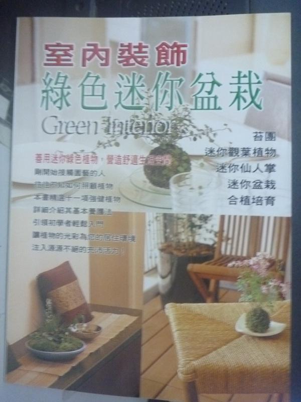 【書寶二手書T2/園藝_WDN】室內裝飾綠色迷你範盆栽_山口瑪麗