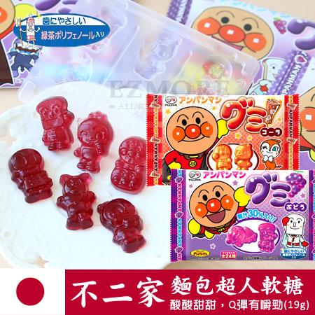 日本 不二家 麵包超人軟糖 19g 葡萄 可樂 麵包超人 細菌人 軟糖【N101139】