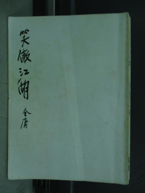 【書寶二手書T8/武俠小說_JQM】笑傲江湖(一)_金庸