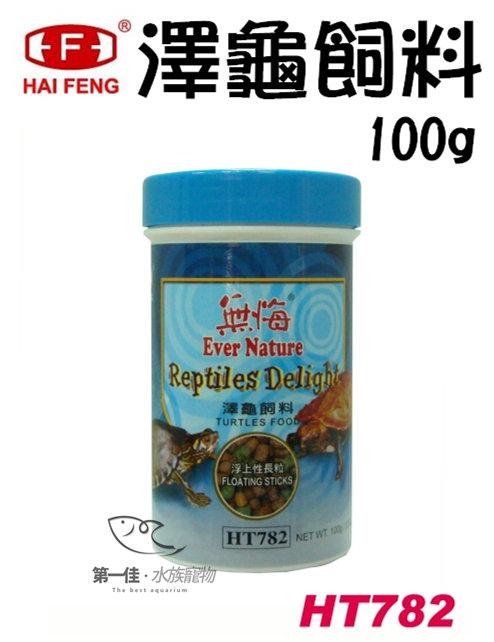 [第一佳 水族寵物] 台灣海豐Alife [100g] 澤龜飼料.烏龜飼料 無悔系列