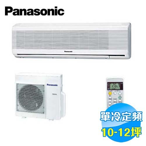 國際 Panasonic 定頻單冷 一對一分離式冷氣 CS-G63C2 / CU-G63C2