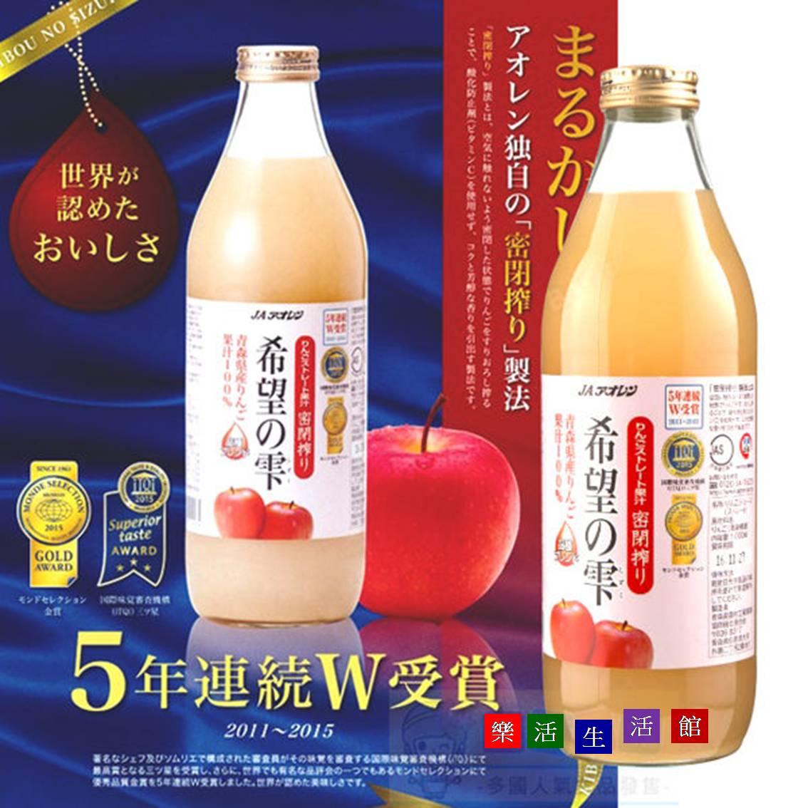 下殺↘$150.00日本 青森希望之雫蘋果汁1000m  1瓶 樂活生活館