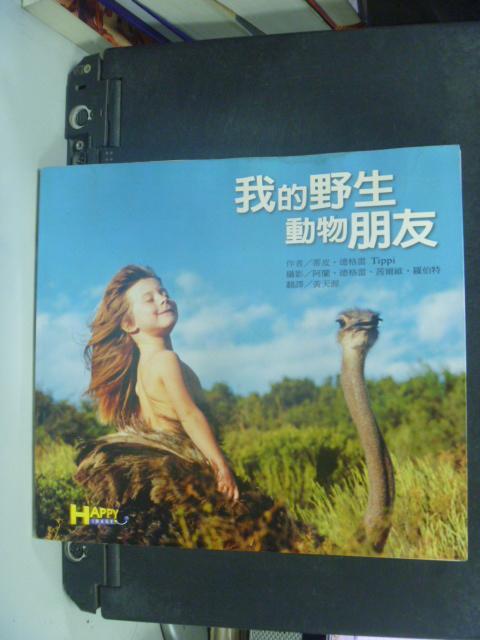 【書寶二手書T5/攝影_IGO】我的野生動物朋友_蒂皮‧德格雷