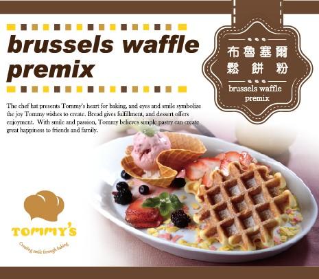 布魯塞爾鬆餅粉 600克 ☆鬆餅粉 ☆比利時鬆餅粉 ♥Tommy's Waffle