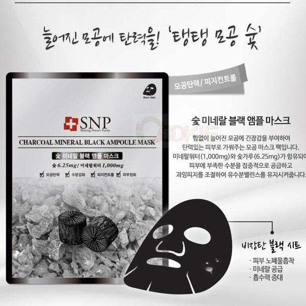 韓國SNP竹炭精華面膜 韓國空運 竹炭 面膜 清潔 保濕 臉部保養【庫奇小舖】一片入