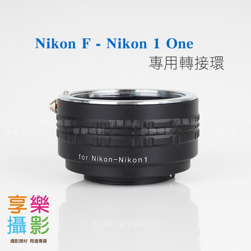 [享樂攝影]Nikon D鏡 轉Nikon 1 one轉接環V1 J1 FT1的功能簡易版