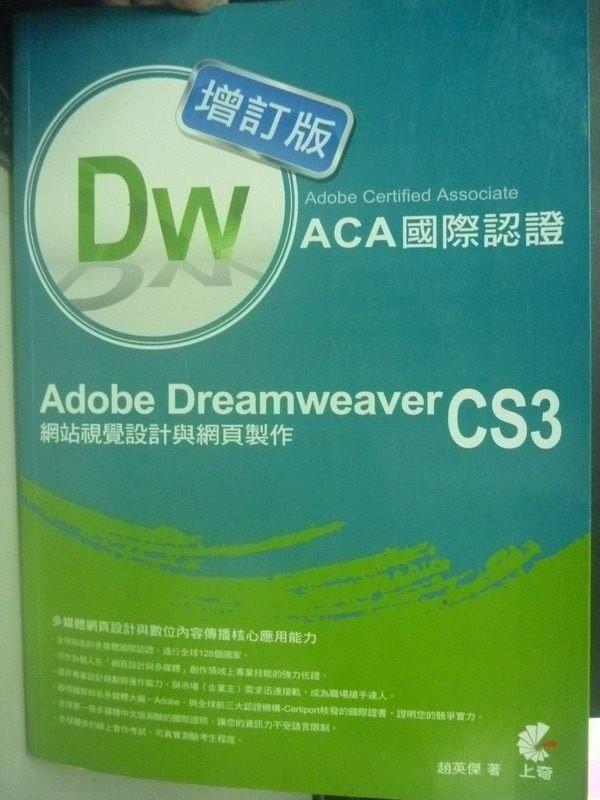 【書寶二手書T4/大學資訊_ZDV】Adobe Certified Dreamweaver(ACA)國際認證_附光碟