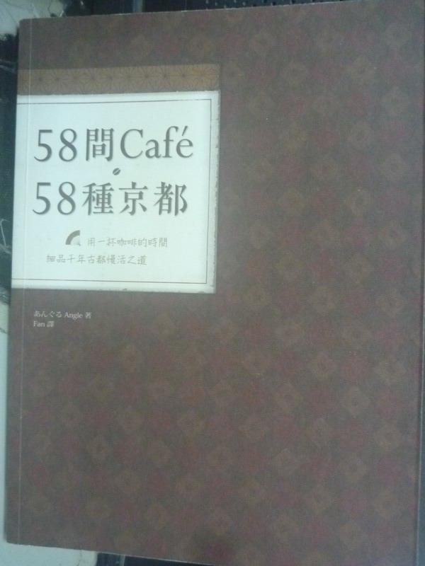 【書寶二手書T2/旅遊_ZHS】58間Cafe, 58種京都_Angle