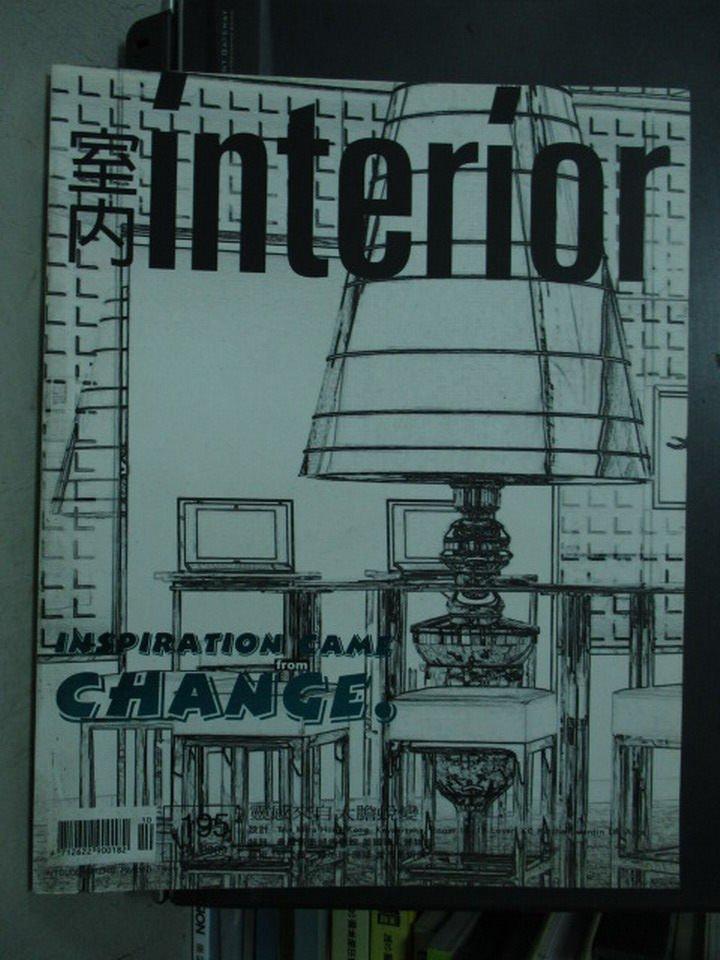 【書寶二手書T4/設計_QHX】室內interior_195期_靈感來自大膽蛻變等