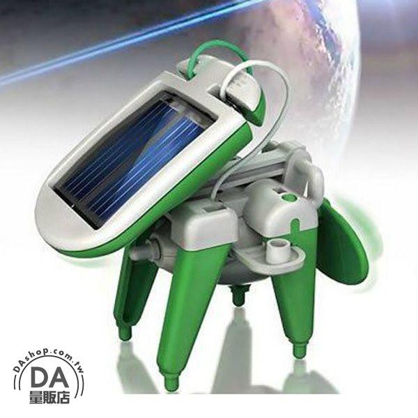 《DA量販店》環保 太陽能 六合一 拼裝 組裝 玩具組 DIY 益智 智力 科學實驗(79-1387)