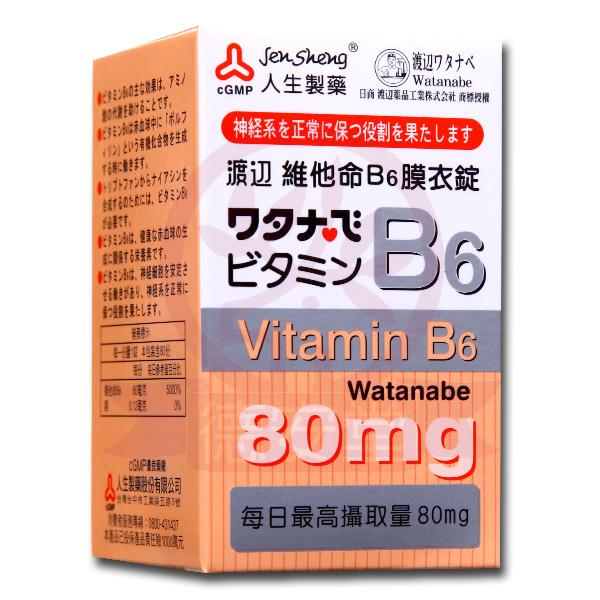 人生製藥 渡邊維他命B6膜衣錠(80粒)x1