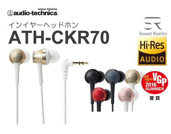 鐵三角 ATH-CKR70 (贈硬殼收納盒) Hi-Res高音質入耳式耳機 公司貨一年保固