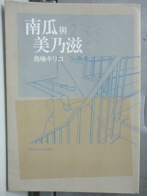 【書寶二手書T1/漫畫書_HIT】南瓜與美乃滋_台灣角川出版社