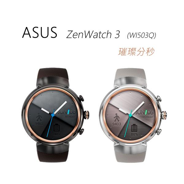 【預購】ASUS ZenWatch 3 (WI503Q) 智能穿戴手錶