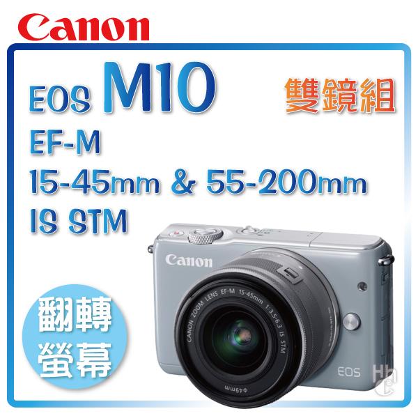 ➤輕旅行.32G組合【和信嘉】Canon EOS M10(灰色) 微單眼 雙鏡組 Wi-fi NFC 公司貨 原廠保固一年