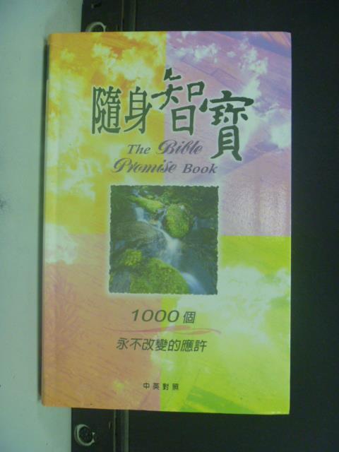 【書寶二手書T1/宗教_JIX】隨身智寶_Barbour Publishing, Inc.原