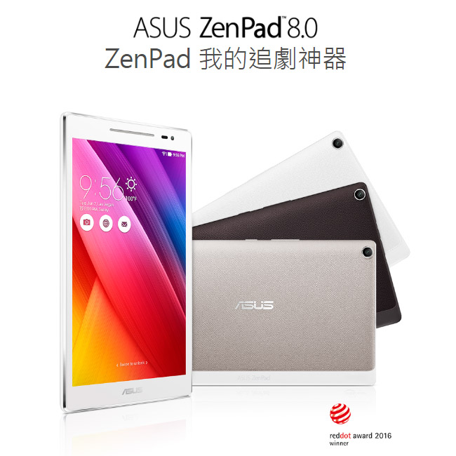 【2G+16GB】ASUS ZenPad 8.0 (Z380KNL)我的追劇神器8吋4G全頻道通話手機平板