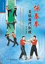 詠春拳高級格鬥訓練