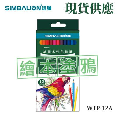 現貨供應 售完為止 祕密花園 繪本 紓壓 【永昌文具】 雄獅 WTP-12A 水性 12色 色鉛筆 紙盒 /盒