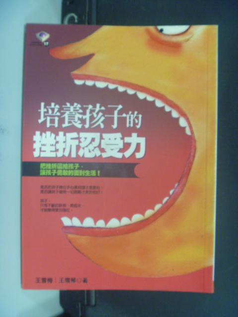 【書寶二手書T5/親子_NAV】培養孩子的挫折忍受力_王雪梅、王雪琴