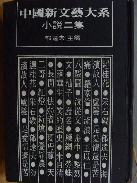 【書寶二手書T7/一般小說_NAF】中國新文藝大系小說二集_郁達夫_民69