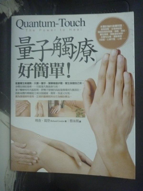 【書寶二手書T1/養生_ZJH】量子觸療好簡單!_理查‧戈登