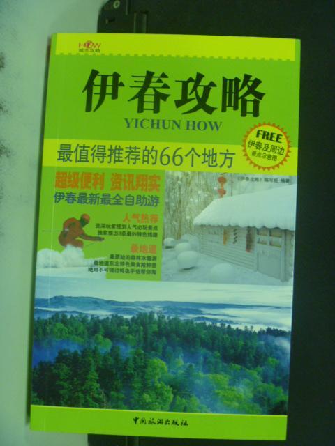 【書寶二手書T8/旅遊_HIG】伊春攻略︰最值得推薦的66個地方_簡體版