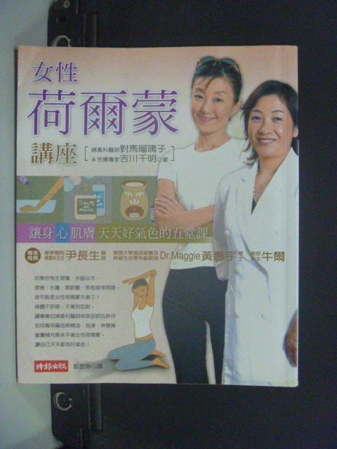 【書寶二手書T6/大學理工醫_JPG】女性荷爾蒙講座_對馬琉璃子