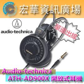 鐵三角 audio-technica ATH-AD900X AIR DYNAMIC 開放式耳機 (鐵三角公司貨)