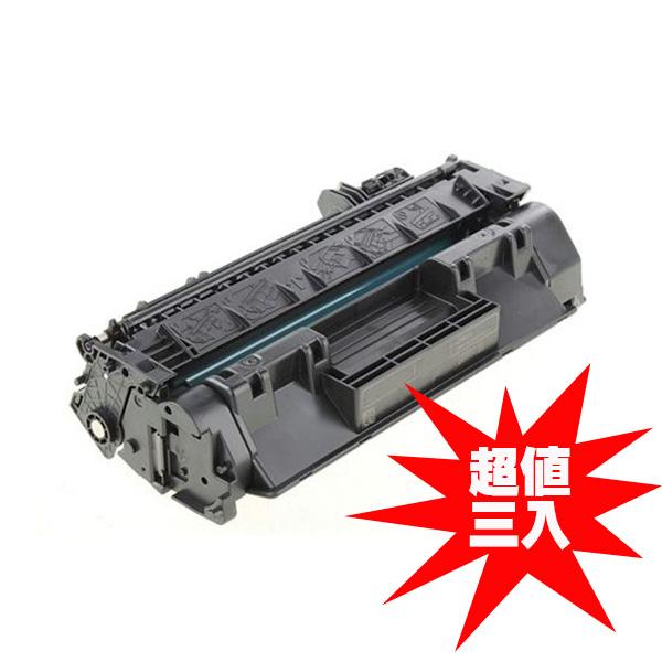 【非印不可】HP CF280A (2.7k) 環保相容碳粉匣 (三件組) 適用 M400/M400MFP/M401n/M401dn/M425dn/M425dw (LaserJet 400R )