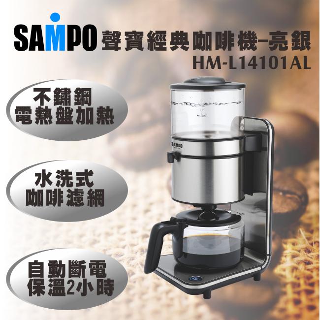 【聲寶】經典咖啡機(亮銀)HM-L14101AL 保固免運-隆美家電