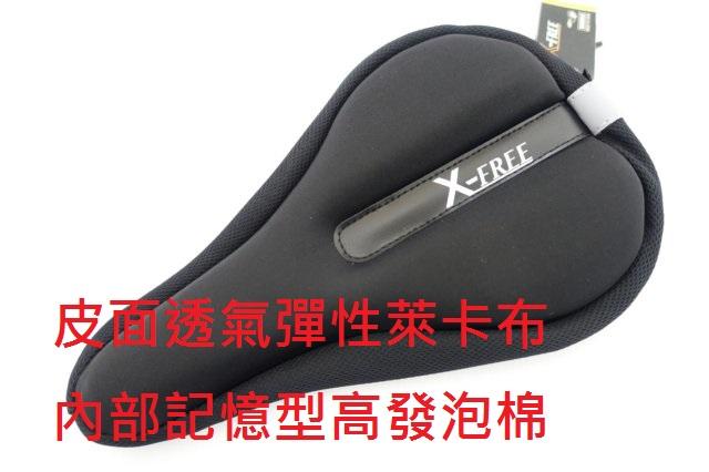【超低價】正品X-FREE 透氣彈性萊卡記憶棉座墊套 腳踏車坐墊套 自行車椅套蠍牌SKORPION可參考