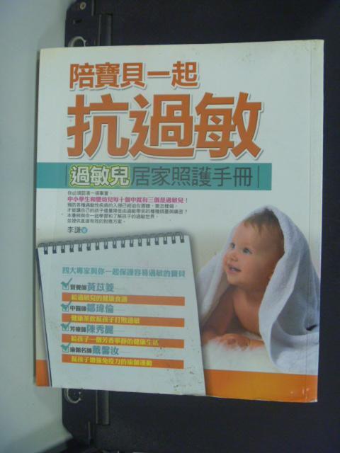 【書寶二手書T6/保健_GAM】陪寶貝一起抗過敏:過敏兒居家照護手冊_李謙