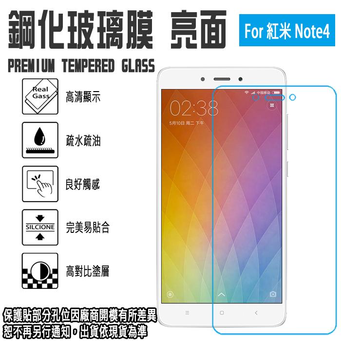 日本旭硝子玻璃 0.3mm 5.5吋 紅米Note4 MIUI Xiaomi 鋼化玻璃保護貼/螢幕/高清晰/耐刮/抗磨/順暢度高/疏水疏油/TIS購物館